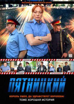 пятницкий 2 серия 2 сезон смотреть онлайн